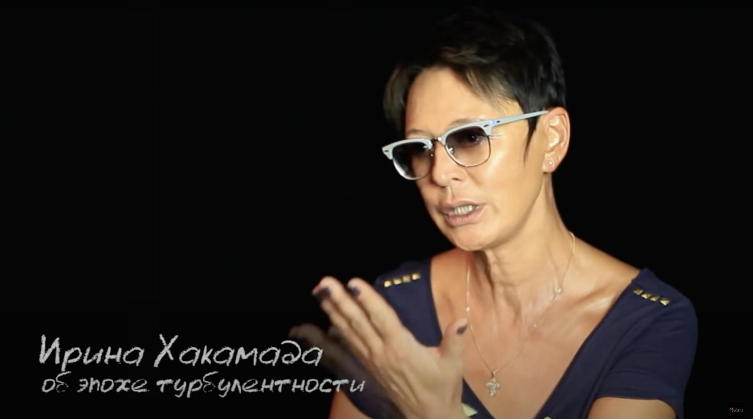 Ирина Хакамада в проекте МЫSLI