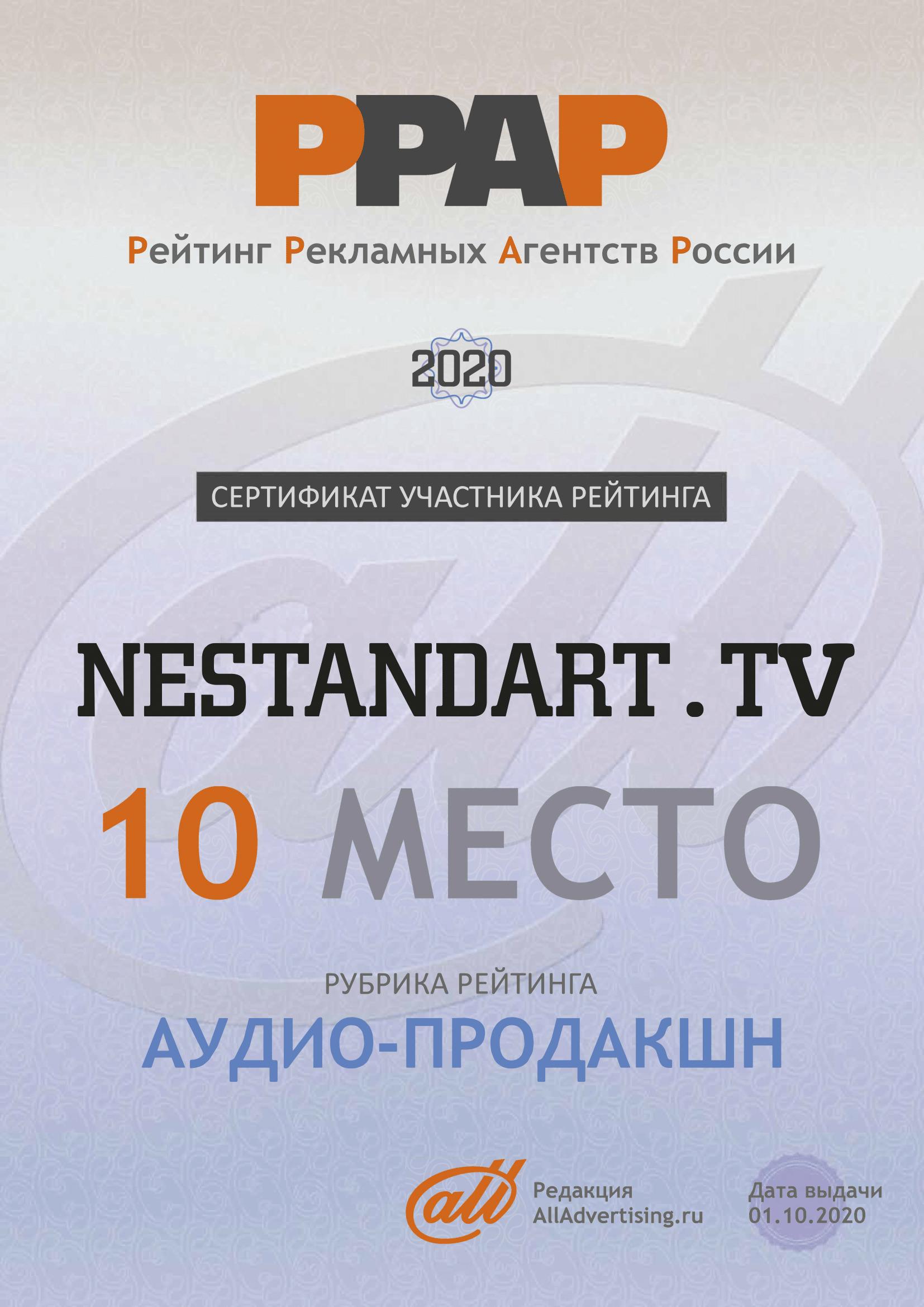 Nestandart.tv в топ-10 России